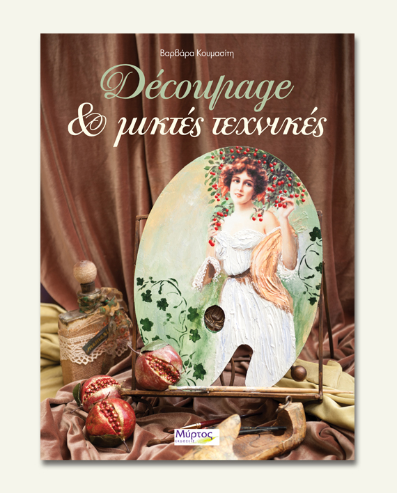 Decoupage_cover