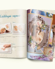 Decoupage_pages