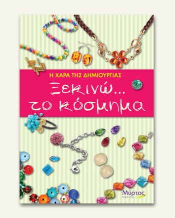 Ksekino_to_kosmima_cover