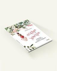 Sirma_&_xantra_book