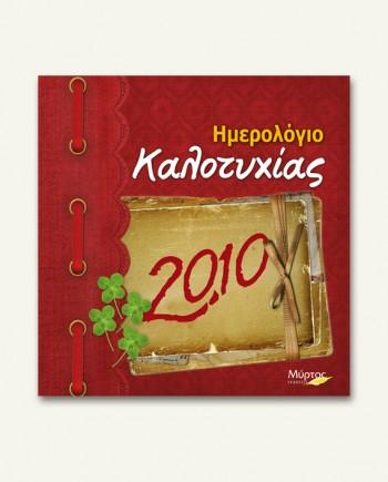 kalotixias_2010