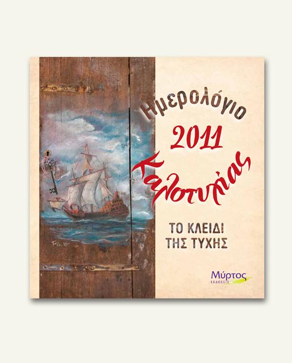 kalotixias_2011
