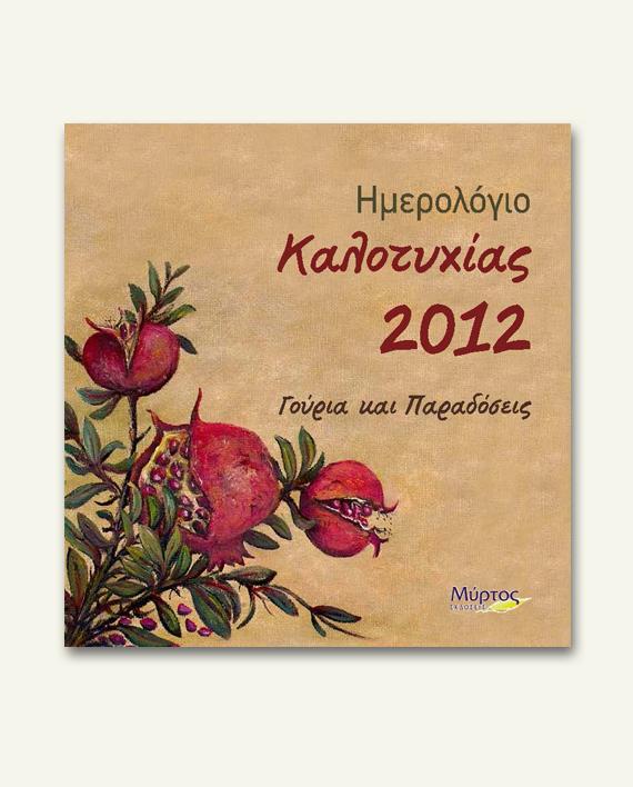 kalotixias_2012