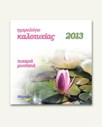 kalotixias_2013