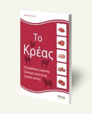 kreas_book
