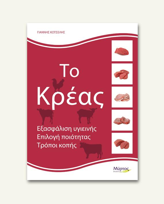 kreas_cover