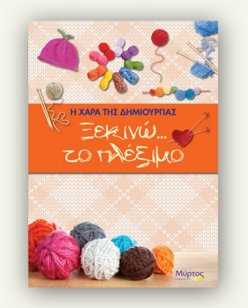 ksekino_to_pleksimo_cover