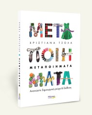 metapoihmata_book