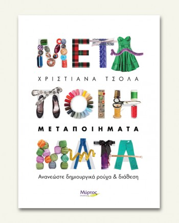 metapoihmata_cover