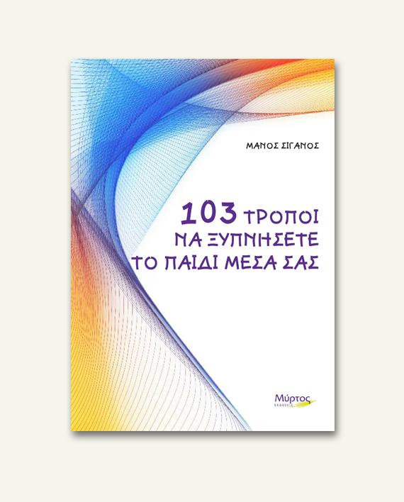 103_tropoi