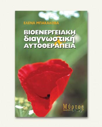 bioenergeiaki_diagnostiki_autotherapeia