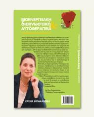 bioenergeiaki_diagnostiki_autotherapeia_back