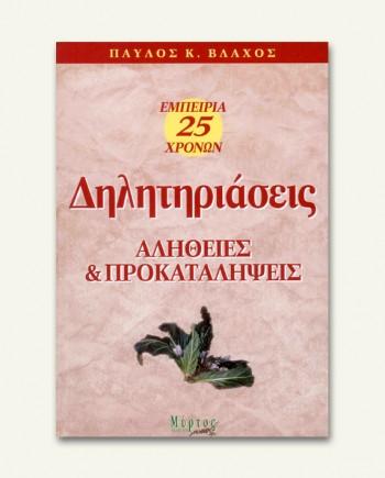 dilitiriaseis_alitheis_&_prokatalipseis