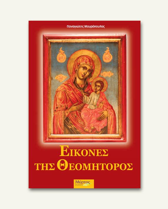 eikones_theomitoros