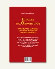 eikones_theomitoros_back