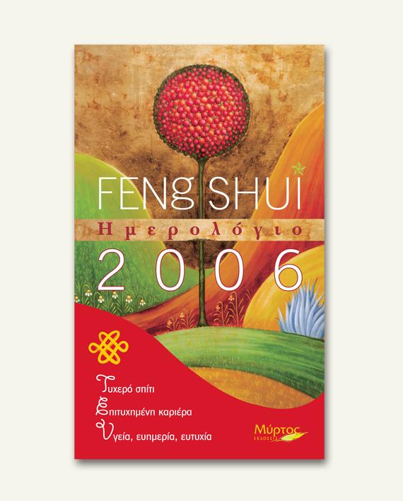 feng_shui_2006