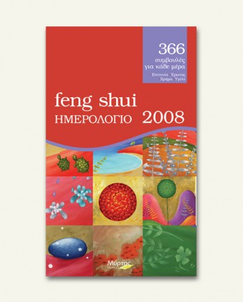 feng_shui_2008