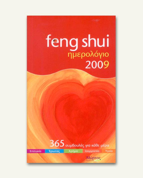 feng_shui_2009