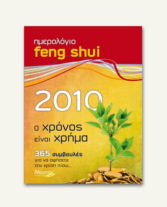 feng_shui_2010