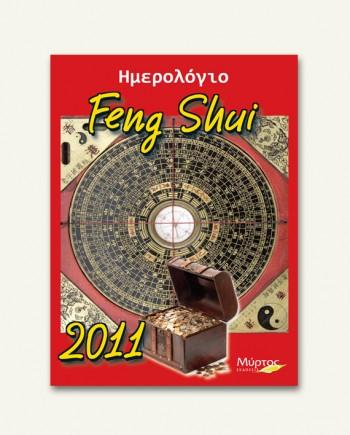 feng_shui_2011
