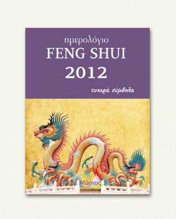 feng_shui_2012