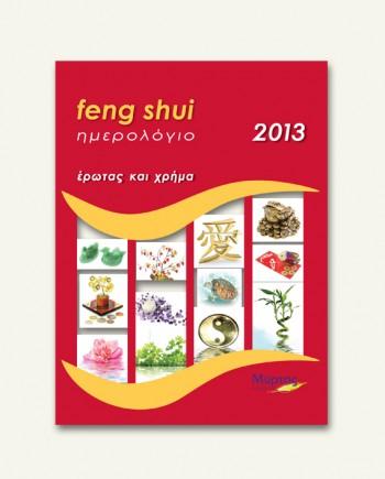 feng_shui_2013