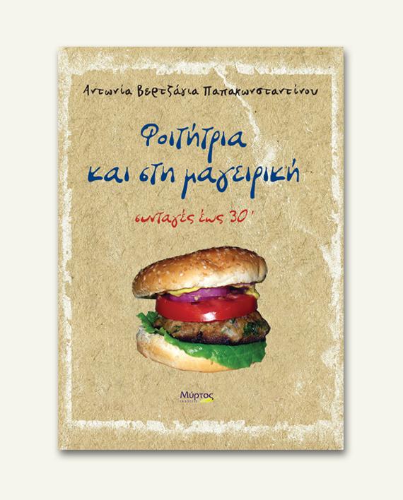 fititria_kai_sti_mageiriki