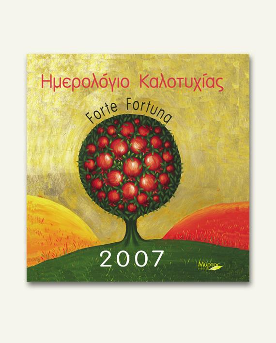 kalotixias_2007