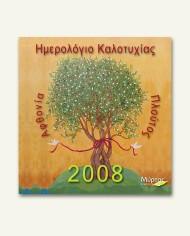 kalotixias_2008