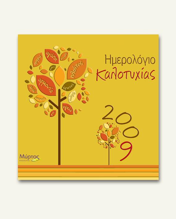 kalotixias_2009
