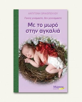 me_to_moro