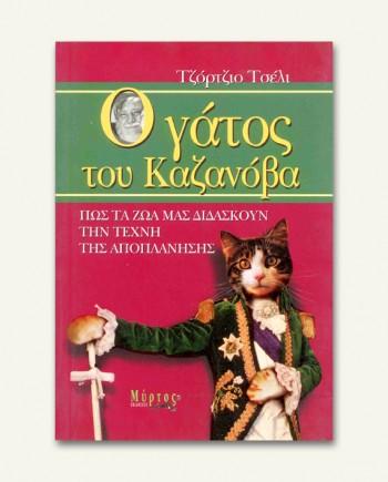 o_gatos_tou_kazanova