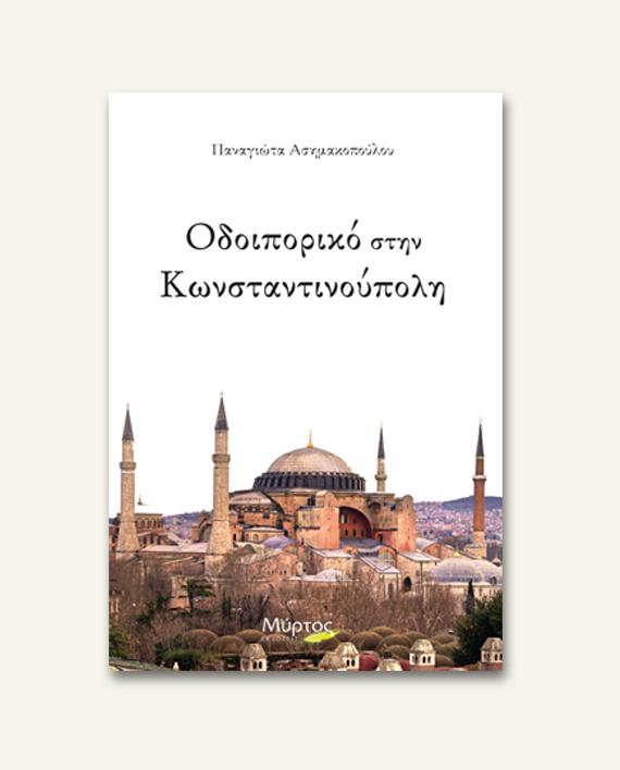 odoiporiko_konstantinoupoli