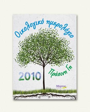 oikologiko_2010