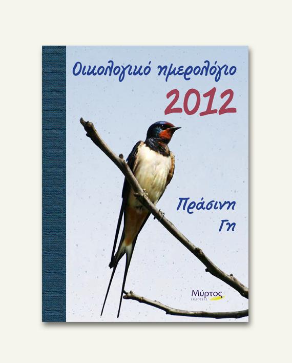 oikologiko_2012