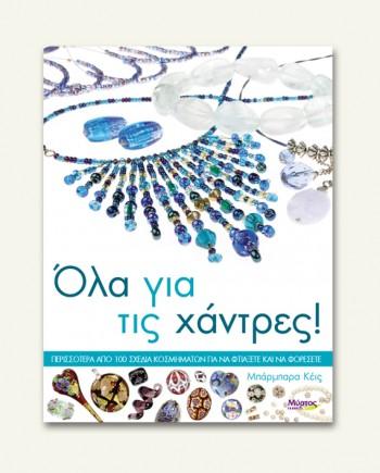 ola_gia_tis_xantres