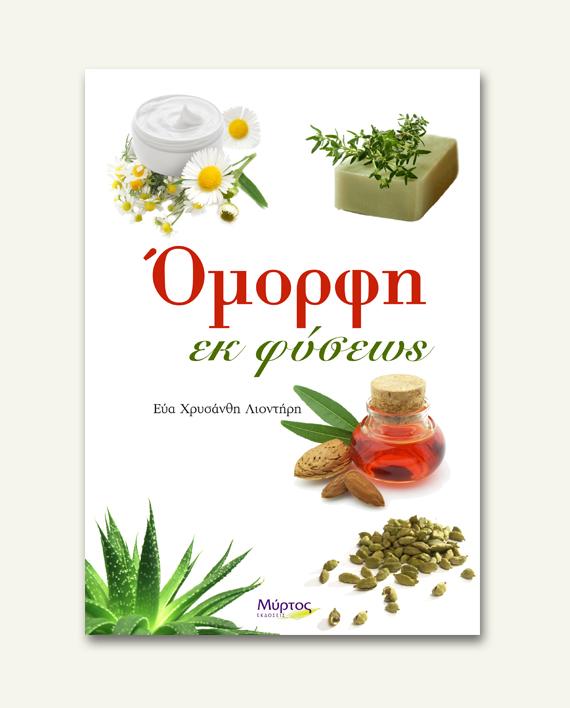 omorfi_ek_fiseos