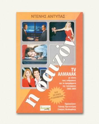 sezon_2003