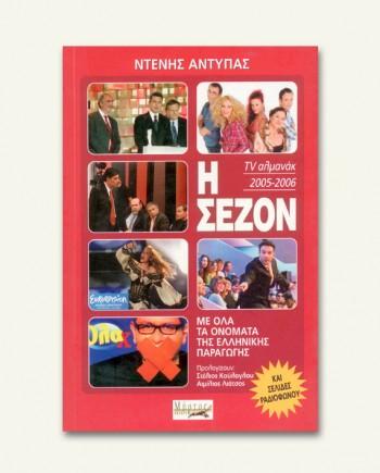 sezon_2005