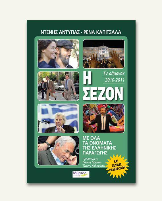 sezon_2011