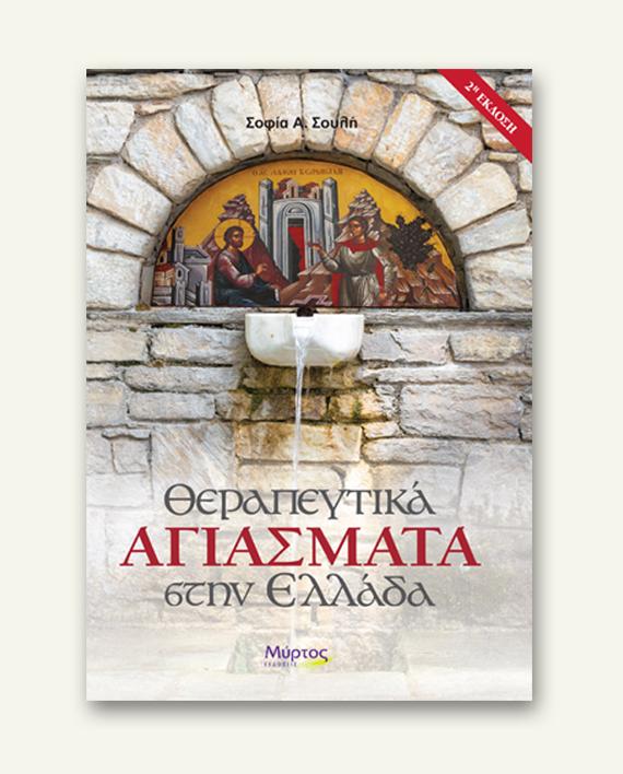 therapeftika_agiasmata2