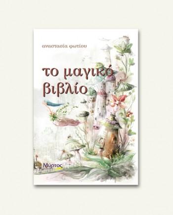 to_magiko_vivlio
