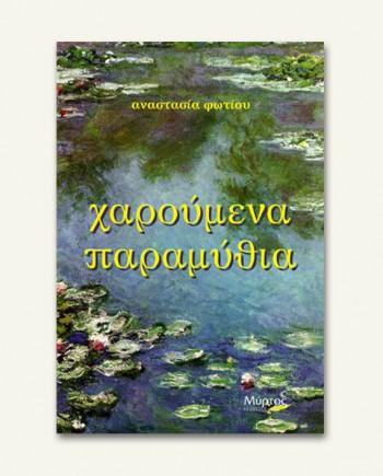 xaroumena_paramithia