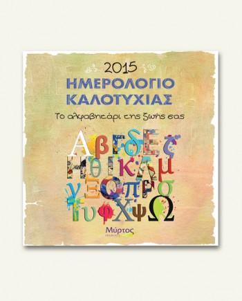 kalotixias_2015