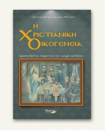 toxristianiki oikogeneia