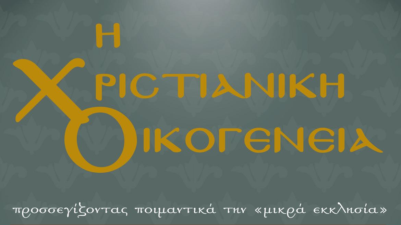 xristianiki oikogeneia