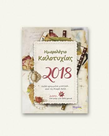 kalotixias_2018