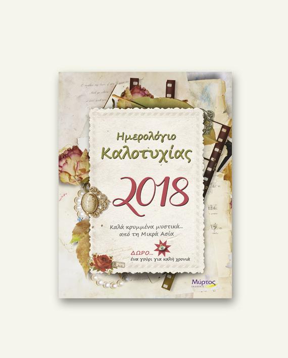 Ημερολόγιο Καλοτυχίας 2018