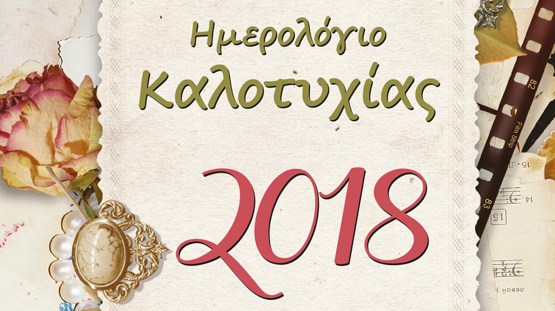 kalotuxias-2018