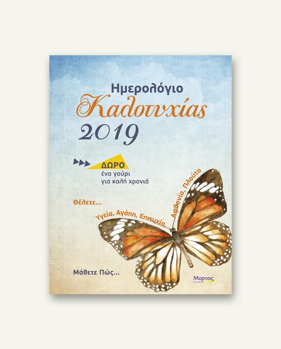 kalotixias_2019